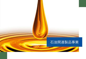 石油関連製品事業